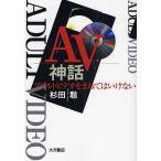 AV神話 アダルトビデオをまねてはいけない/杉田聡