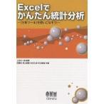 Excelでかんたん統計分析 〈分析ツール〉を使いこなそう!/近藤宏