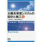 太陽光発電システムの設計と施工 / 太陽光発電協会