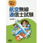 やさしく学ぶ航空無線通信士試験/吉村和昭
