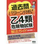 過去問パターン分析!乙4類危険物試験解法ガイド/鈴木幸男