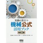 実務に役立つ 機械公式活用ブック 改訂2版