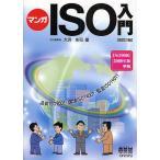 マンガISO入門 品質ISO9001・環境ISO14001・監査ISO19011/大浜庄司