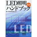 Yahoo!BOOKFANプレミアムLED照明ハンドブック/LED照明推進協議会