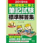 第二種電気工事士筆記試験標準解答集 2019年版