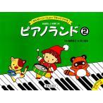 ピアノランド 2/樹原涼子