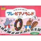 Yahoo!BOOKFANプレミアムプレ ピアノランド 1