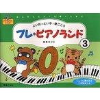 Yahoo!BOOKFANプレミアムプレ・ピアノランド 3/樹原涼子