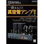 一冊まるごと真空管アンプ読本 使いこなし編/Stereo