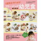 フリージング幼児食 1週間分作りおき! 1歳半〜5歳/川口由美子/ほりえさちこ