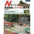 Nゲージ鉄道模型レイアウトの教科書/松本典久