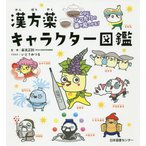 Yahoo!BOOKFANプレミアム漢方薬キャラクター図鑑 自分にぴったりの薬が見つかる!/新見正則/いとうみつる