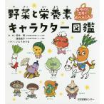 野菜と栄養素キャラクター図鑑 キライがスキに大へんしん! / 田中明 / 蒲池桂子 / いとうみつる