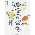 ヤワな大人にならない!生きかたルールブック / 齋藤孝 / 林ユミ