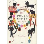 クロちゃんありがとう 黒猫と過ごした十九年 / 細田おい