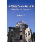 国際政治学の中の輝石鉱脈 被爆体験記が教示する世界平和/加瀬佳代子