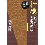 行徳の歴史・文化の探訪 郷土読本 1/鈴木和明