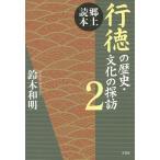行徳の歴史・文化の探訪 郷土読本 2/鈴木和明