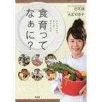 食育ってなぁに? 子どもが育つ親も育つ魔法の食活/庄司誠/大友可奈子