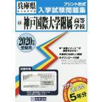'20 神戸国際大学附属高等学校