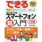 できるゼロからはじめる Android スマートフォン超入門 改訂2版  できるシリーズ