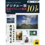 デジタル一眼撮影テクニック事典101+ 写真がもっと上手くなる/上田晃司
