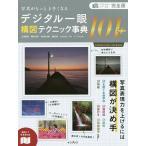 デジタル一眼構図テクニック事典101+ 写真がもっと上手くなる/上田晃司/岡本洋子/GOTOAKI