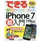 できるゼロからはじめるiPhone 7/7 Plus超入門 大きな文字で読みやすい!/法林岳之/白根雅彦/できるシリーズ編集部
