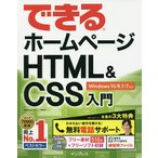 できるホームページHTML & CSS入門/佐藤和人/できるシリーズ編集部