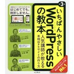 いちばんやさしいWordPressの教本 人気講師が教える本格Webサイトの作り方 / 石川栄和 / 大串肇 / 星野邦敏