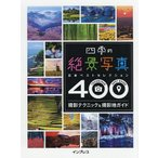 四季の絶景写真400撮影テクニック&撮影地ガイド 日本ベストセレクション/デジタルカメラマガジン編集部