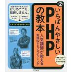 いちばんやさしいPHPの教本 人気講師が教える実践Webプログラミング/柏岡秀男/池田友子