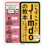 いちばんやさしいJimdoの教本 人気講師が教える本格ホームページの作り方 / 赤間公太郎 / 浅木輝美 / 永野英二