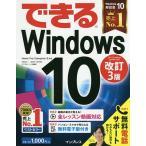 できるWindows 10/法林岳之/一ケ谷兼乃/清水理史