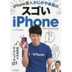 iPhone芸人かじがや卓哉のスゴいiPhone 超絶便利なテクニック123 / かじがや卓哉