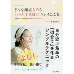 Yahoo!bookfanプレミアムどんな顔立ちでも、ハッとするほどキレイになる 自分の顔を引き立てる本当に役立つメイクテクニック/新里沙智子