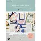 WEDDING PAPER BOOK DIYで叶える憧れウエディング  デジタル素材BOOK