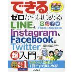 できるゼロからはじめるLINE & Instagram & Facebook & Twitter超入門/田口和裕/森嶋良子/毛利勝久