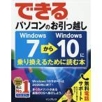 できるパソコンのお引っ越し Windows7からWindows10に乗り換えるために読む本 / 清水理史 / できるシリーズ編集部