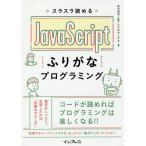 スラスラ読めるJavaScriptふりがなプログラミング / 及川卓也 / リブロワークス