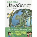 これから学ぶJavaScript/齊藤新三/山田祥寛