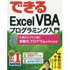 できるExcel VBAプログラミング入門 仕事がサクサク進む自動化プログラムが作れる本   インプレス 小舘由典