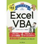 できるイラストで学ぶ入社1年目からのExcel VBA / きたみあきこ / できるシリーズ編集部