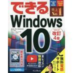 できるWindows 10 / 法林岳之 / 一ケ谷兼乃 / 清水理史