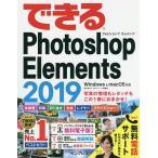 できるPhotoshop Elements Windows   macOS対応 2019  インプレス 樋口泰行