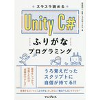スラスラ読めるUnity C#ふりがなプログラミング / 安