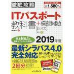 ITパスポート教科書+模擬問題 2019年度 / 間久保恭子