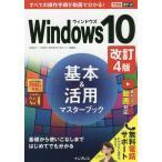 Windows10基本&活用マスターブック / 法林岳之 / 一ケ谷兼乃 / 清水理史