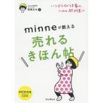 minneが教える売れるきほん帖 ハンドメイド作家のための教科書!! minne by GMOペパボ公式本 / 和田まお