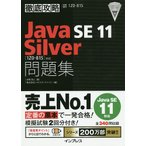 Java SE 11 Silver問題集〈1Z0-815〉対応 試験番号1Z0-815 / 志賀澄人 / ソキウス・ジャパン